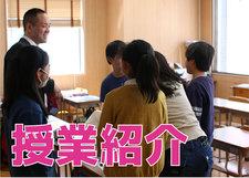 花マル塾の授業紹介動画